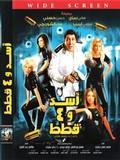 فيلم اسد و 4 قطط DVD