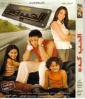 فيلم الحب كدة DVD