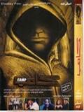فيلم الكامب DVD