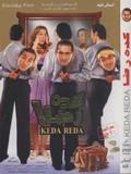 فيلم كدة رضا DVD