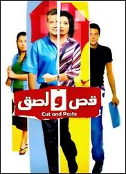 فيلم قص و لصق DVD