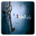 باب الحارة 3 الحلقة السابعة عشر