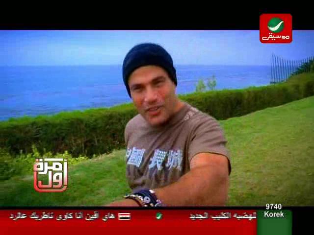 كليب عمرو دياب الجديد نقول اية